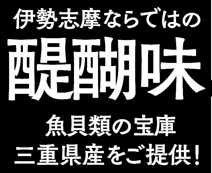 伊勢志摩ならではの醍醐味 魚介類の宝庫三重県産をご提供!