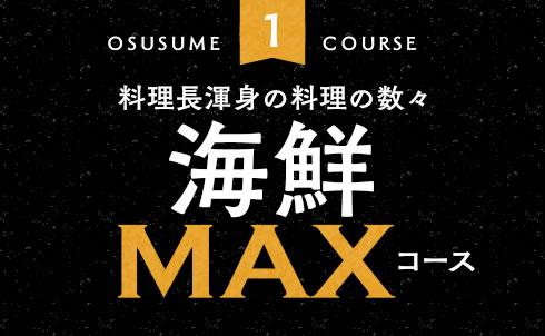 海鮮MAXコース