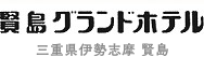 伊勢志摩・賢島  新鮮な地魚を味わう宿「賢島グランドホテル」