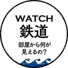 Watch 鉄道