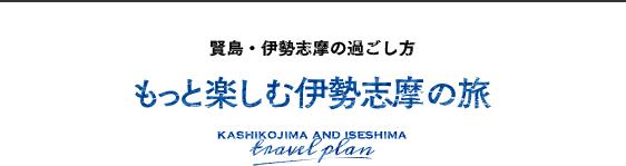 もっと楽しむ伊勢志摩の旅