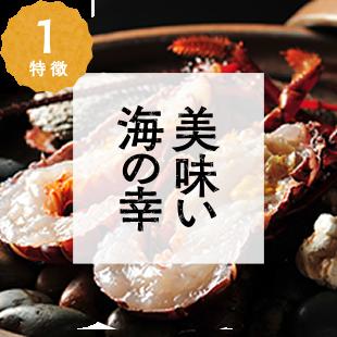 特徴1 美味い海の幸
