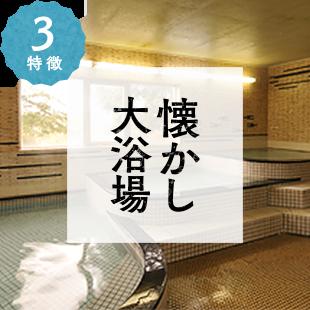 特徴3 懐かし大浴場