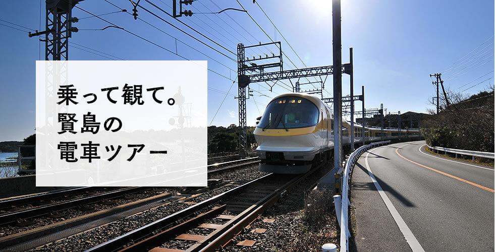 乗って観て。賢島の電車ツアー